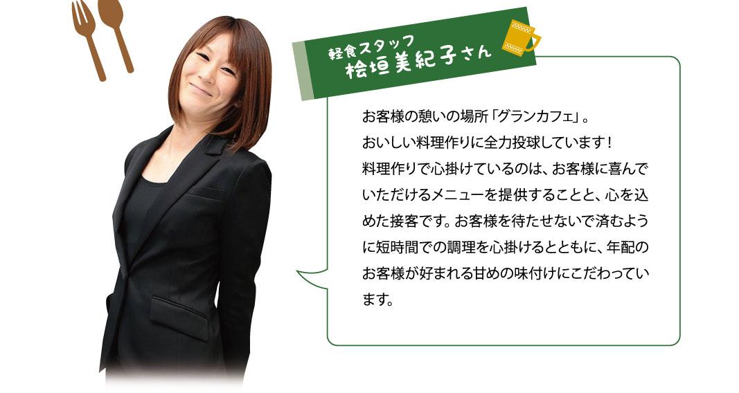 桧垣美紀子さん