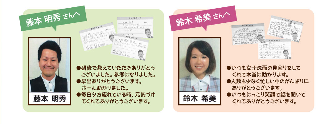 藤本 明秀 さんへ 鈴木 希美 さんへ