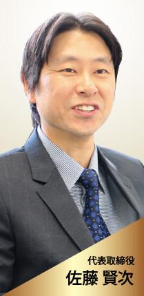 佐藤 賢次