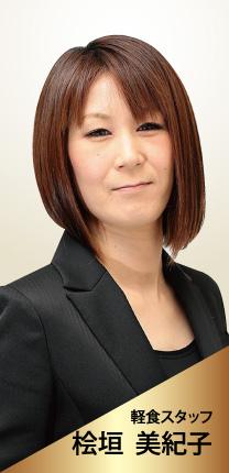 桧垣 美紀子