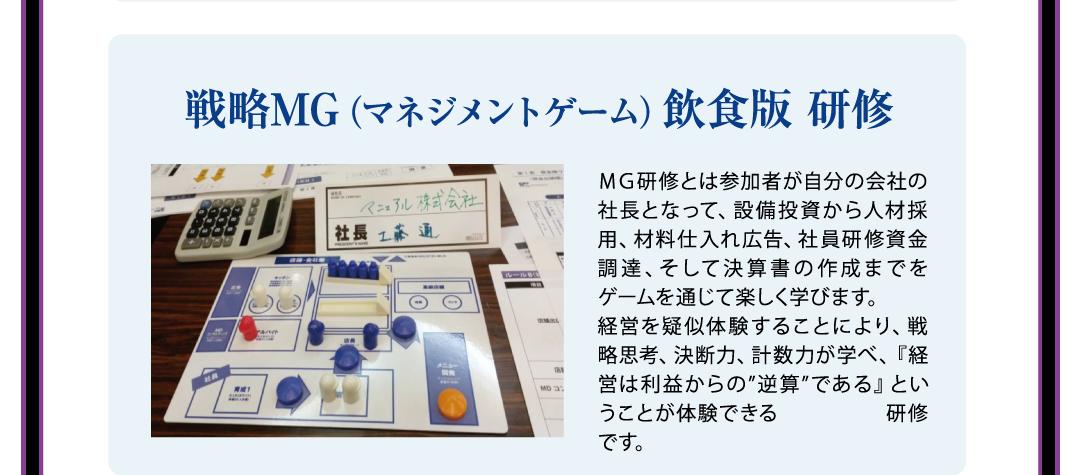戦略MG(マネジメントゲーム)飲食版 研修